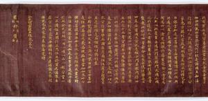 Konkōmyōsaishōō-kyō (Suvarṇaprabhāsottama-rāja-sūtra), Vol.3 (Kokubunji-kyō)_12