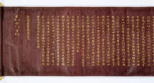 Konkōmyōsaishōō-kyō (Suvarṇaprabhāsottama-rāja-sūtra), Vol.3 (Kokubunji-kyō)_13