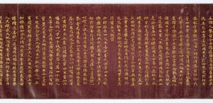 Konkōmyōsaishōō-kyō (Suvarṇaprabhāsottama-rāja-sūtra), Vol.6 (Kokubunji-kyō)_1