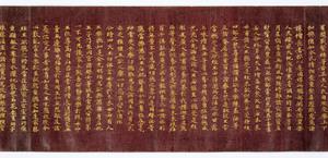 Konkōmyōsaishōō-kyō (Suvarṇaprabhāsottama-rāja-sūtra), Vol.6 (Kokubunji-kyō)_2