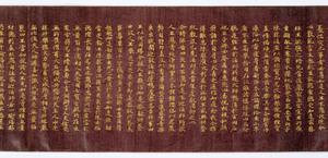Konkōmyōsaishōō-kyō (Suvarṇaprabhāsottama-rāja-sūtra), Vol.6 (Kokubunji-kyō)_3
