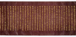 Konkōmyōsaishōō-kyō (Suvarṇaprabhāsottama-rāja-sūtra), Vol.6 (Kokubunji-kyō)_4