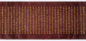 Konkōmyōsaishōō-kyō (Suvarṇaprabhāsottama-rāja-sūtra), Vol.6 (Kokubunji-kyō)_5