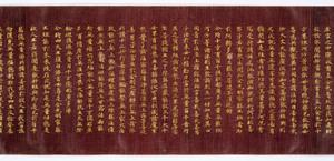 Konkōmyōsaishōō-kyō (Suvarṇaprabhāsottama-rāja-sūtra), Vol.6 (Kokubunji-kyō)_6