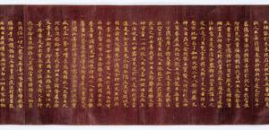 Konkōmyōsaishōō-kyō (Suvarṇaprabhāsottama-rāja-sūtra), Vol.6 (Kokubunji-kyō)_7