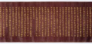 Konkōmyōsaishōō-kyō (Suvarṇaprabhāsottama-rāja-sūtra), Vol.6 (Kokubunji-kyō)_9