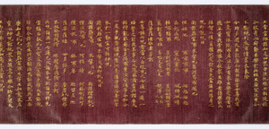 Konkōmyōsaishōō-kyō (Suvarṇaprabhāsottama-rāja-sūtra), Vol.6 (Kokubunji-kyō)_10