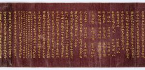 Konkōmyōsaishōō-kyō (Suvarṇaprabhāsottama-rāja-sūtra), Vol.6 (Kokubunji-kyō)_11