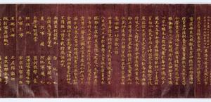 Konkōmyōsaishōō-kyō (Suvarṇaprabhāsottama-rāja-sūtra), Vol.6 (Kokubunji-kyō)_12