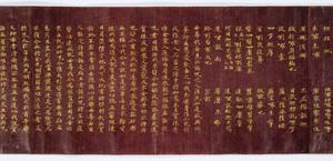Konkōmyōsaishōō-kyō (Suvarṇaprabhāsottama-rāja-sūtra), Vol.6 (Kokubunji-kyō)_13