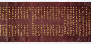 Konkōmyōsaishōō-kyō (Suvarṇaprabhāsottama-rāja-sūtra), Vol.6 (Kokubunji-kyō)_14