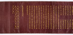 Konkōmyōsaishōō-kyō (Suvarṇaprabhāsottama-rāja-sūtra), Vol.6 (Kokubunji-kyō)_16