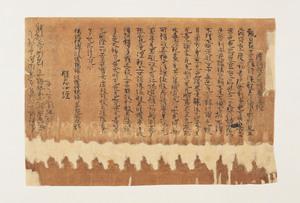 Hannya singyō (Prajnaparamita-hrdaya-sutra)_3