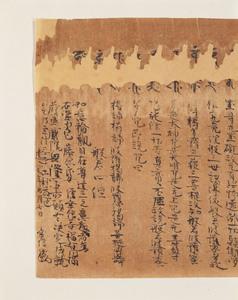 Hannya singyō (Prajnaparamita-hrdaya-sutra)_2