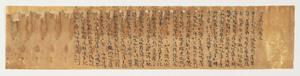 Hōkyōin darani (Karanda-mudra-dharani)