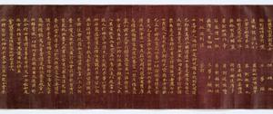 Konkōmyōsaishōō-kyō (Suvarṇaprabhāsottama-rāja-sūtra), Vol.8 (Kokubunji-kyō)_4