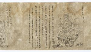 Iconographic Drawings of Fudō Myōō (Acalanātha) (J., Fudō Giki)