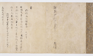 Collected Letters of Priest Saichō