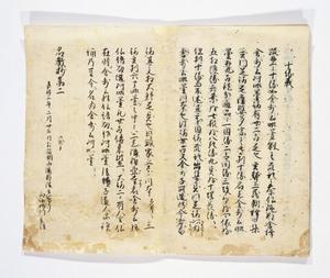 Myōkyōshō, Vol.2_2