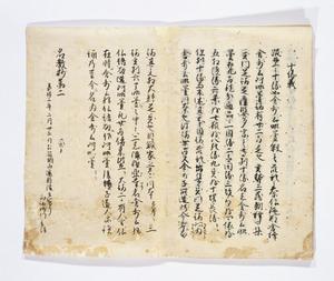 Myōkyōshō, Vol.2_1