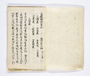 Myōkyōshō, Vol.5