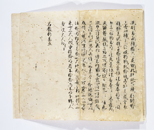 Myōkyōshō, Vol.5_1
