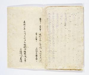 Myōkyōshō, Vol.5_2