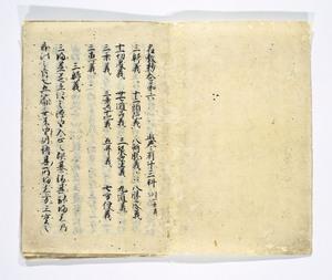 Myōkyōshō, Vol.6