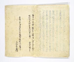 Myōkyōshō, Vol.6_1