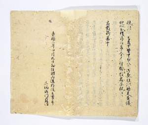 Myōkyōshō, Vol.10_1