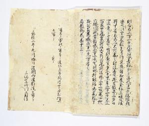Myōkyōshō, Vol.13_1