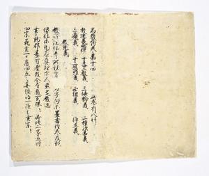Myōkyōshō, Vol.14