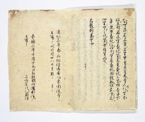 Myōkyōshō, Vol.14_1