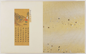 Album of Excised Segments of Sutra Copying, Murasaki no Mizu