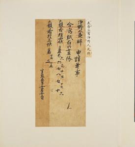 写経手鑑「紫の水」_12