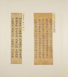 写経手鑑「紫の水」_17