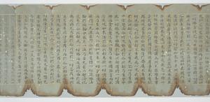 藍紙華厳経巻第五十(泉福寺経)_1
