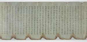 藍紙華厳経巻第五十(泉福寺経)_2