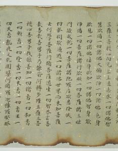 藍紙華厳経巻第五十(泉福寺経)_18