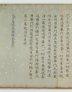 藍紙華厳経巻第五十(泉福寺経)_12