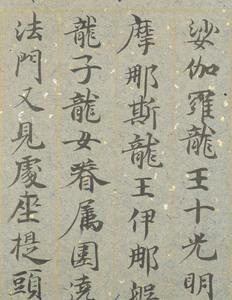 藍紙華厳経巻第五十(泉福寺経)_11