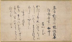 慈円筆 懐紙