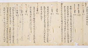 Biography of Priest Kūkai, Vol.1_6