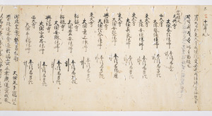 Biography of Priest Kūkai, Vol.1_4