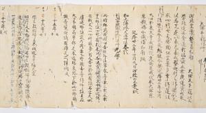 Biography of Priest Kūkai, Vol.1_1