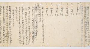 Biography of Priest Kūkai, Vol.1_2