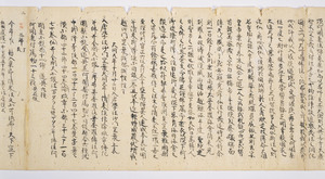 Biography of Priest Kūkai, Vol.1_22