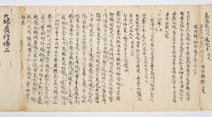 Biography of Priest Kūkai, Vol.1_24