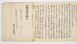 Biography of Priest Kūkai, Vol.1_25