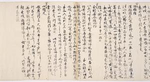 Zappitsu-shū (Collected Notes and Records), (Buddha)_1